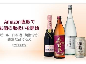 Amazonお酒ストア