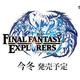 12月18日発売、3DS「ファイナルファンタジーエクスプローラーズ」Amazonで予約開始!