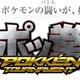 ポケモン×鉄拳「ポッ拳」発表!2015年登場予定