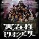 スクエニ「拡散性ミリオンアーサー」がまさかの実写ドラマ化!10月3日放送開始