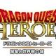 「ドラゴンクエストヒーローズ 闇竜と世界樹の城」主人公にボイスキャストが!松坂桃李さん、桐谷美玲さんが担当