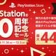 FF零式が1210円!ソニーがPS20周年記念でセール開始!