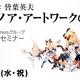 FFT/FF12の吉田明彦氏、FF5~12の皆葉英夫氏のトークショーが2月11日に渋谷で開催。無料