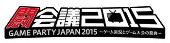 闘会議2015