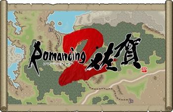 ロマンシング佐賀2のサムネイル画像