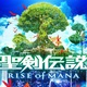 家庭用ゲーム機で8年ぶり!PS Vita「聖剣伝説RISE of MANA」発表