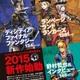 今週のファミ通に野村哲也新作『ランページ ランド ランカーズ』が掲載! 予告Webでビジュアル公開中