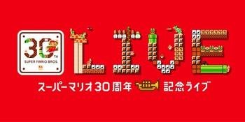 スーパーマリオ30周年記念ライブ
