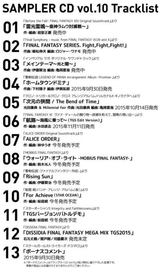 サンプラーCD楽曲リスト