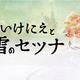 海外で発売されたスクエニの「I Am Setsuna(いけにえと雪のセツナ)」がハイスコアを獲得!JRPGの存在感を示す