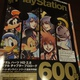 電撃PSは600号記念で野村哲也氏の描き下ろしキングダムハーツ表紙絵!ということで買ってみたら中身もノムテツ成分が高め