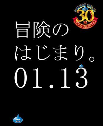 ドラクエ30周年記念サイト