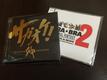 本日発売!歴代FFの吹奏楽アルバム「BRABRA FF2」と歴代サガのオーケストラアルバム「サガオケ!」買ったよレポート
