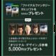 クレジットカードのAMEXがFF15のキャンペーンを実施!入会するとFF15本編ソフトがもれなくプレゼント!さらにオリジナルデザインのギフトカード5000円分も!