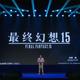 ソニー、中国ChinaJoyでプレスカンファレンスを開催!1時間枠のうち20分間がFF15に費やされ、スクエニ田畑氏がプレゼン