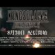 触手のアイツが!FF映画「キングスグレイブFF15」テレビCM放送開始!8月30日からデジタル配信