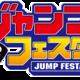 スクエニ、ジャンプフェスタ特設サイトをオープン!KH2.8やニーアを出展。12月17日から開催