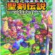 聖剣1+2+3をセットにした「聖剣伝説コレクション」がニンテンドースイッチ向けに発表!6月1日発売