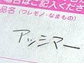 20051122asmrth.jpg