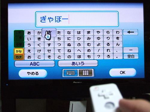 20070223wii3.jpg