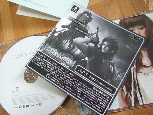 20070912ayaka2.jpg