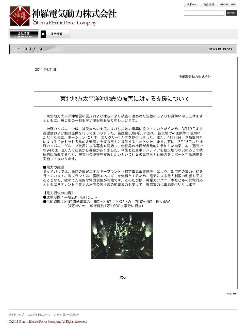 20110401_shinra_full.jpg