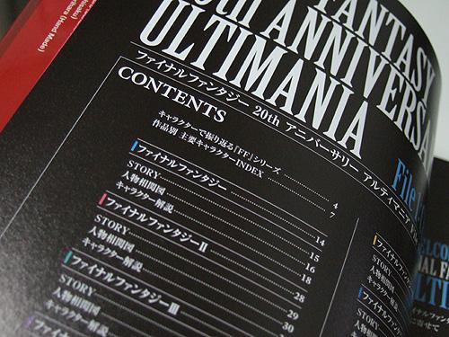 FF20周年記念アルティマニア