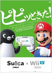 Wii Suica