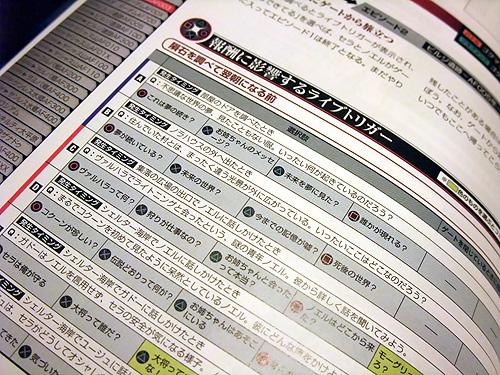 20120131_DSCF1358.jpg