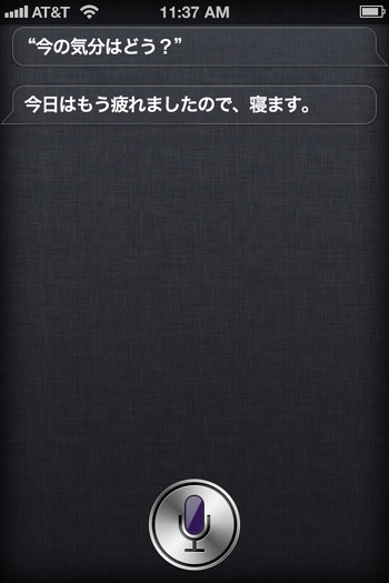 20120401iphone2.jpg