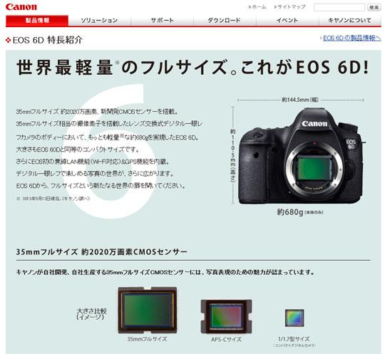 20120917_eos6d.jpg