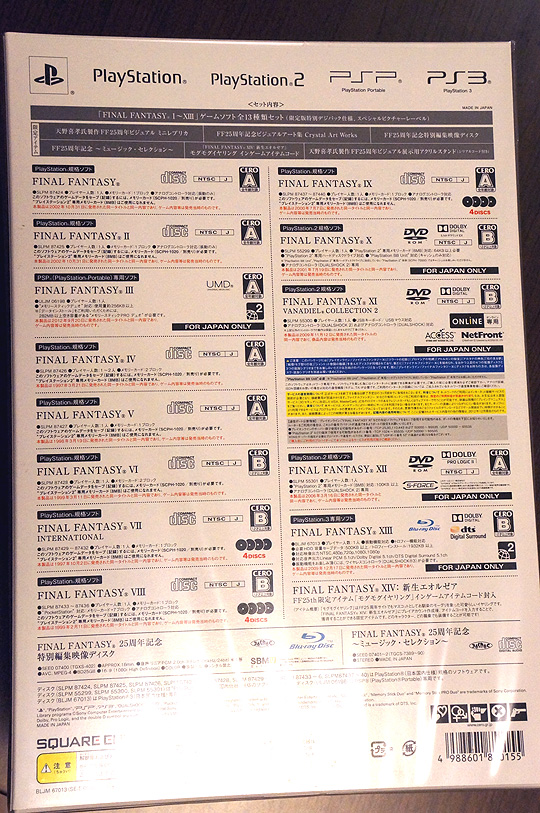 20121218_ff25box_005.jpg