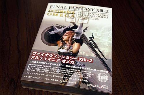 FF13-2_DSC00098.jpg