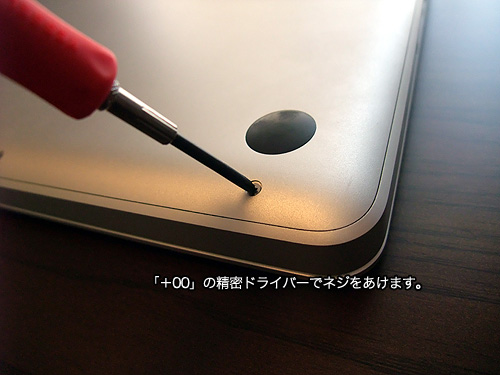 MacBook Proタッチパッドを復活