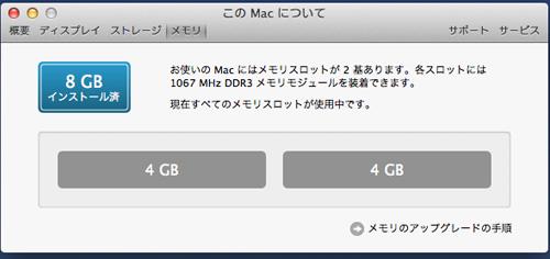 MacBookPro_Memory21.jpg